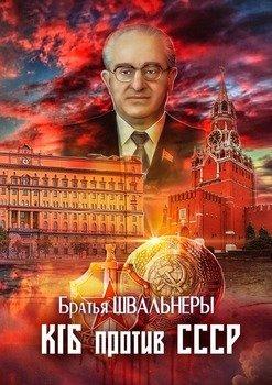 КГБ против СССР