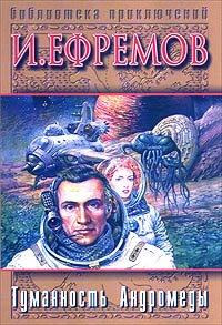 Туманность Андромеды; Звездные корабли; Сердце Змеи