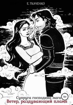 Супруга господина мага. Ветер, раздувающий пламя