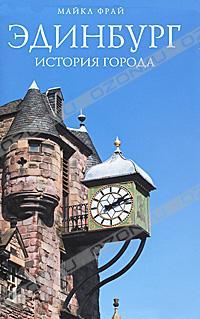 Эдинбург. История города