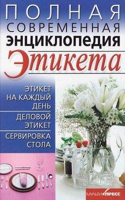 Полная современная энциклопедия этикета