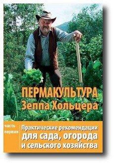 Пермакультура Зеппа Хольцера. Часть 1