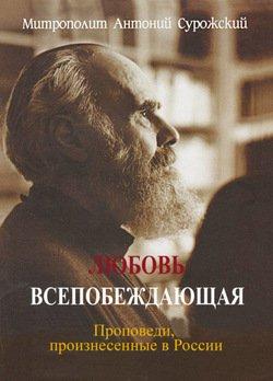 Любовь всепобеждающая. Проповеди, произнесенные в России