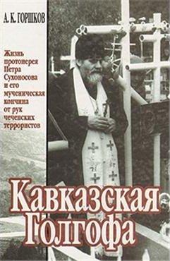 Кавказская Голгофа