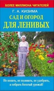 Сад и огород для ленивых. Не копать, не поливать, не удобрять, а собрать богатый урожай!