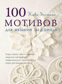 100 мотивов для вязания на спицах