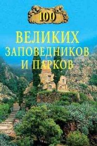 100 великих заповедников и парков