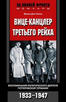 Вице-канцлер Третьего рейха. Воспоминания политического деятеля гитлеровской Германии. 1933-1947