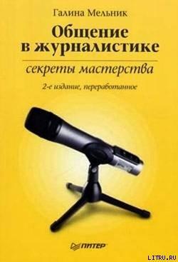 Общение в журналистике: секреты мастерства