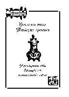 Восемь тел тайцзи-цюань