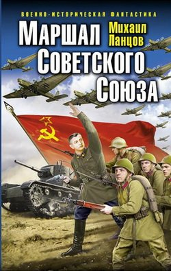 Маршал Советского Союза. Глубокая операция «попаданца»