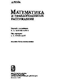 Математика и правдоподобные рассуждения