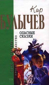 Кир Булычев. Собрание сочинений в 18 томах. Т.16