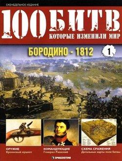Бородино - 1812