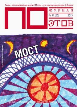 Мост. Журнал ПОэтов № 11 2013 г.