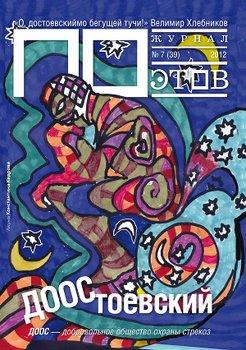 ДООСтоевский. Журнал ПОэтов № 7 2012
