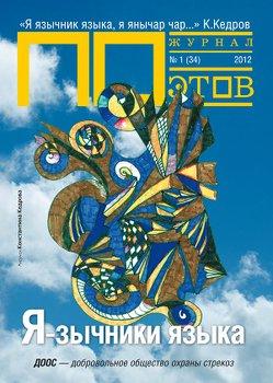 Я-зычники языка. Журнал ПОэтов № 1 2012 г.