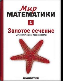 Мир математики. Золотое сечение. Выпуск 1