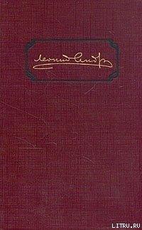 «Летопись» и мемуары Шаляпина