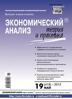 Экономический анализ: теория и практика № 19  2015
