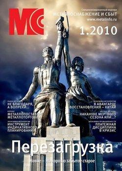 Металлоснабжение и сбыт №1/2010