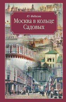Москва в кольце Садовых. Путеводитель