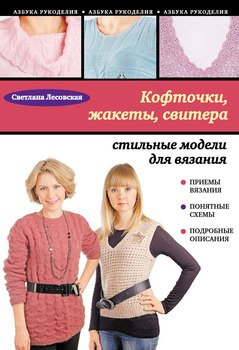 Кофточки, жакеты, свитера: стильные модели для вязания