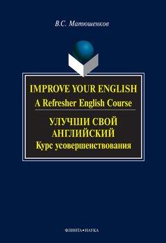Improve your English. A Refresher English Course / Улучши свой английский. Курс усовершенствования
