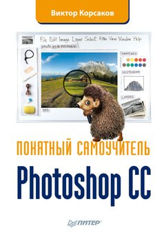 Photoshop CC. Понятный самоучитель