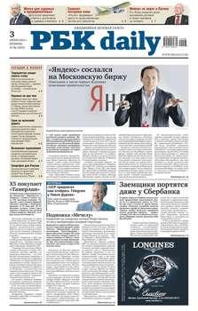 Книга Ежедневная деловая газета РБК 98-2014