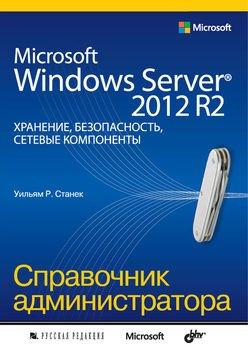 Microsoft Windows Server® 2012 R2: хранение, безопасность, сетевые компоненты. Справочник администратора