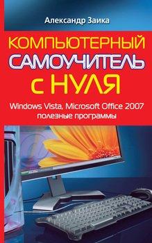 Книга Компьютерный самоучитель с нуля. Windows Vista, Microsoft Office 2007, полезные программы