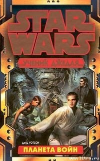 Ученик Джедая-5: Планета войн