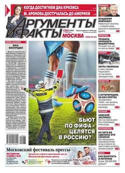 Аргументы и факты Москва 23-2015