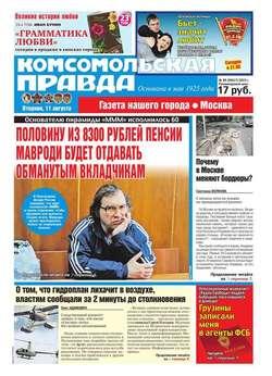 Комсомольская Правда. сердце России 09-2015