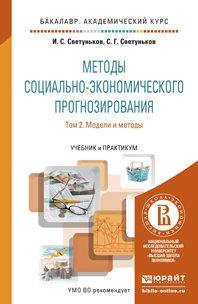 Методы социально-экономического прогнозирования в 2 т. Т. 2 модели и методы. Учебник и практикум для академического бакалавриата