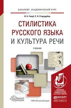 Стилистика русского языка и культура речи. Учебник для академического бакалавриата