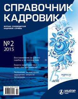справочник должностных инструкций 2015 - фото 6
