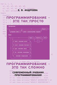 Программирование – это так просто. Программирование – это так сложно. Современный учебник программирования