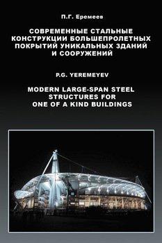 Современные стальные конструкции большепролетных покрытий уникальных зданий и сооружений