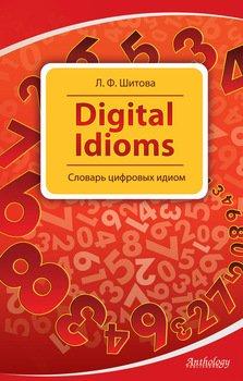 Digital Idioms. Словарь цифровых идиом