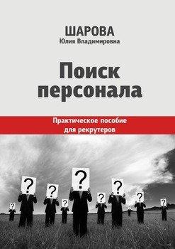 Читать книгу Новые компетенции службы персонала. Серия «Русский менеджмент»
