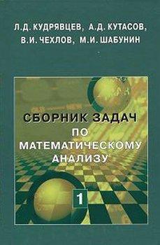 Сборник задач по математическому анализу. Том 1