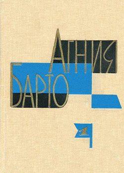 Агния Барто. Собрание сочинений в 3 томах. Том 1