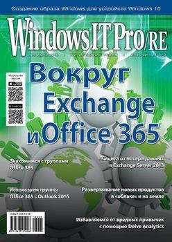 Читать книгу Windows IT Pro/RE №06/2016
