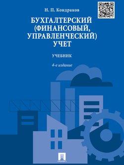 Бухгалтерский учет. 4-е издание. Учебник