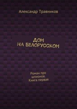 Дом наБелорусском. Роман про шпионов. Книга первая