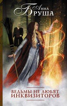 Ведьмы не любят инквизиторов