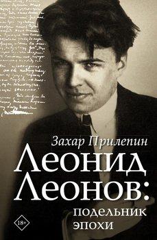 Леонид Леонов: подельник эпохи