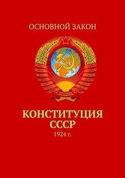 КонституцияСССР. 1924г.